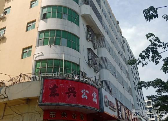 东兴公寓-0